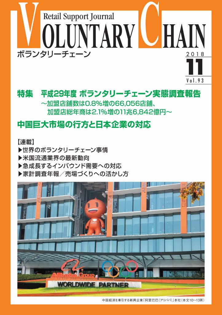 2018年11月号 vol.93