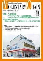 2014年11月号 vol.69
