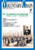 2017年7月号 vol.85