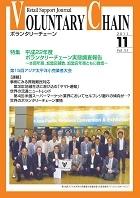 2011年11月号 vol.51
