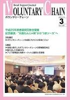 2013年3月号 vol.59