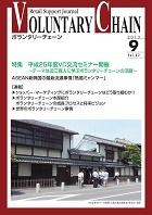 2013年9月号 vol.62