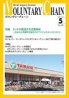 2013年5月号 vol.60