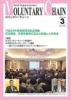 2014年3月号 vol.65