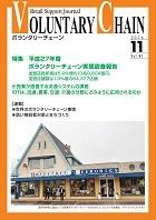 2016年11月号 vol.81