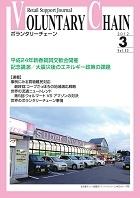 2012年3月号 vol.53