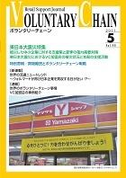 2011年5月号 vol.48