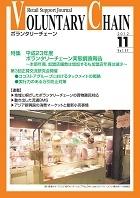 2012年11月号 vol.57