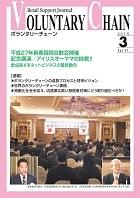 2015年3月号 vol.71