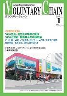 2017年1月号 vol.82