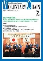 2011年7月号 vol.49