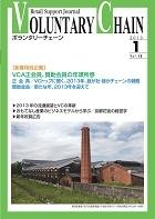 2013年1月号 vol.58