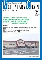 2014年7月号 vol.67