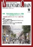 2011年9月号 vol.50