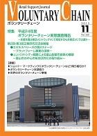 2013年11月号 vol.63